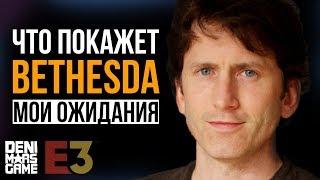 Что я ожидаю от Bethesda на E3 2019. Покажут ли TES 6?