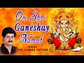 OM SHRI GANESHAY NAMAH by SHIV KUMAR PATHAK  I Audio Songs Juke Box