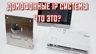 Видео. Цифровая IP домофония от Dahua Technology
