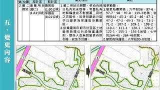 002* 「變更烏山頭都市計畫(公共設施用地專案通盤檢討)案」公開展覽簡報
