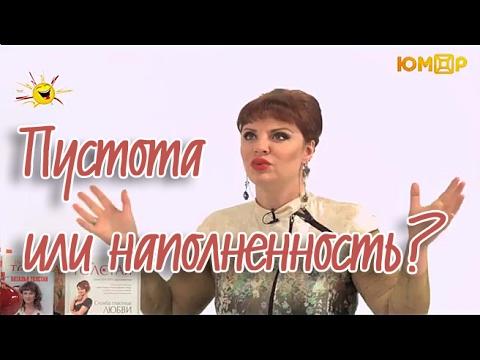 Наталья Толстая - Пустота или наполненность?