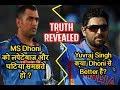 क्या वाकई Dhoni (घटिया और  लपेटेबाज़ ) & Yuvraj (Classy & Vintage) हैं ??| Truth Revealed Image