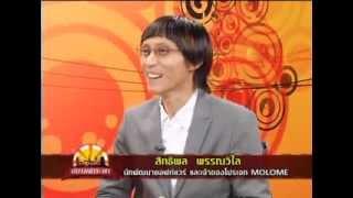 Siam Sarapa ตอน มุมมอง แบรนด์ชัชชาติ - Thai TV Show