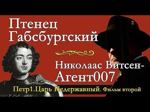Петр1-Птенец ГАБСБУРГСКИЙ. Николаас Витсен-АГЕНТ 007.