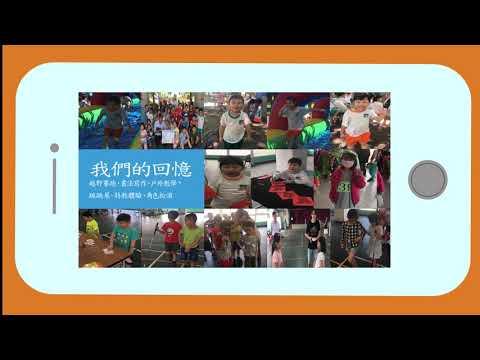 方淑娟、黃子睿、何翌嘉、吳翊丞、林姿伃-《2019憶起教師節》徵件票選活動