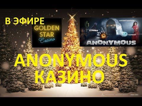 Стрим с казино с бонусами новым игрокам. GoldenStar казино онлайн vs лудомания Анонимуса.