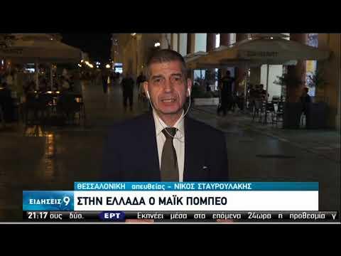 Στην Ελλάδα ο Μ. Πομπέο – Τη Δευτέρα η συνάντηση με Ν. Δένδια στη Θεσσαλονίκη | 27/09/2020 | ΕΡΤ