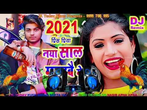Prince Priya - 2021 नया साल मनइबै गे  - Naya Saal Manaibai Ge - DJ Maithi New Year Song - Jk Yadav