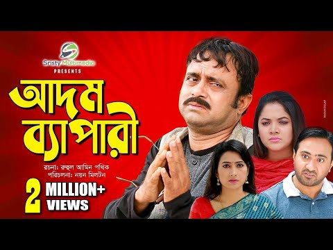 Download Adom Bepari | আদম ব্যাপারী | Akhomo Hasan, Urmila & Nayan Babu  | New Natok 2019 #Bangladesh hd file 3gp hd mp4 download videos
