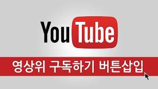 #15 유튜브 마케팅 - 유튜브기능 활용 영상위 구독버튼 삽입하기