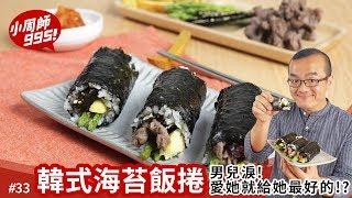 料理123-韓式海苔飯捲