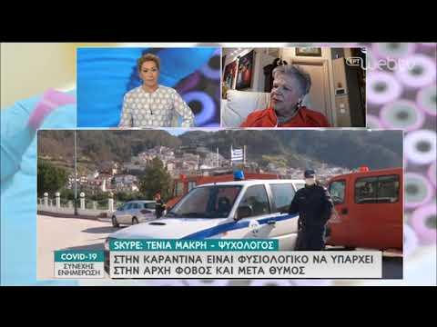 Τένια Μακρή – Ψυχολόγος : Η Καραντίνα και οι επιπτώσεις της   14/04/2020   ΕΡΤ