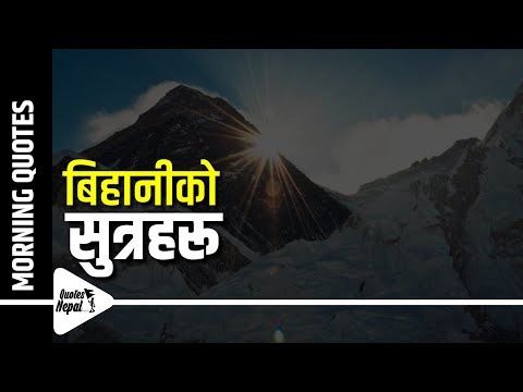 Thank you quotes - [ Nepali ] Morning Quotes  बिहानीका सत्रहरू  Morning Motivation in Nepali
