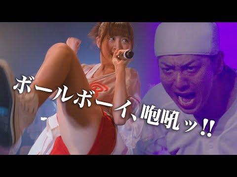 , title : '【暑苦しすぎる野球アイドル】絶対直球女子!プレイボールズ「絶対直球少女隊」LIVE VIDEO'