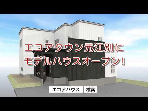 江別市に完成、エコアハウスがつくる太陽光住宅モデルハウス