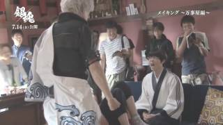 Nonton Gintama Live Action Behind The Scene #1 Film Subtitle Indonesia Streaming Movie Download