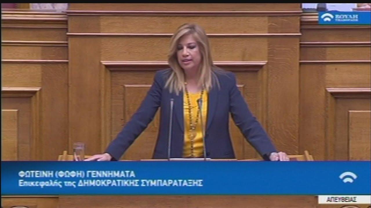 Ομιλία της Φ. Γεννηματά στη Βουλή για την πρωτοβάθμια φροντίδα Υγείας