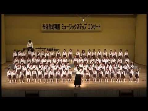 布佐台幼稚園 合唱「旅立ち」