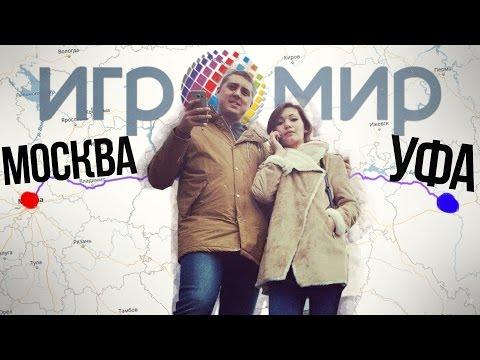 Игромир 2016 - Из Уфы в Москву