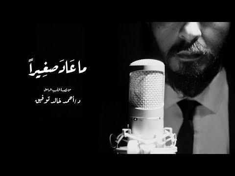 """""""ما عاد صغيرا"""": """"كايروكي"""" يغني قصيدة أحمد خالد توفيق"""