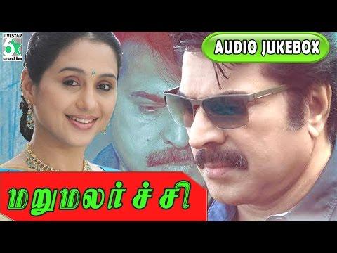 Video Marumalarchi Full Movie Audio Jukebox   Mammootty   Devayani download in MP3, 3GP, MP4, WEBM, AVI, FLV January 2017
