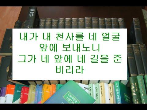 마태복음영해설교11장7-10