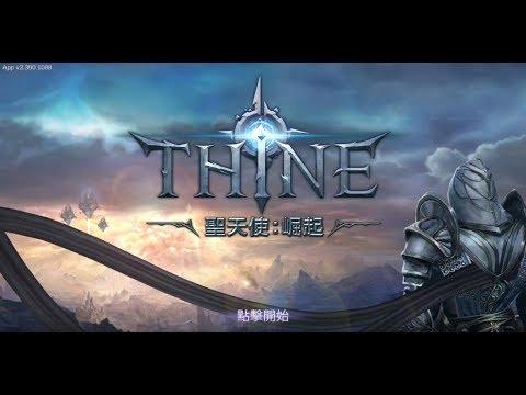 《THINE 聖天使:崛起》手機遊戲玩法與攻略教學!