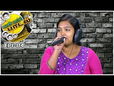 Song-by-Soundharya-Naan-Paadum-Paadal-4--Platform-for-new-talents-Kalaignar-TV