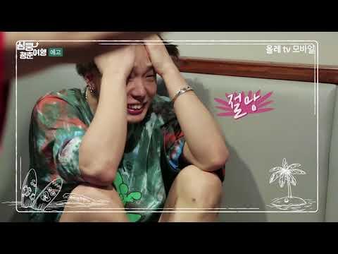 iKON - 'iKON 심쿵 청춘여행' 6화 예고
