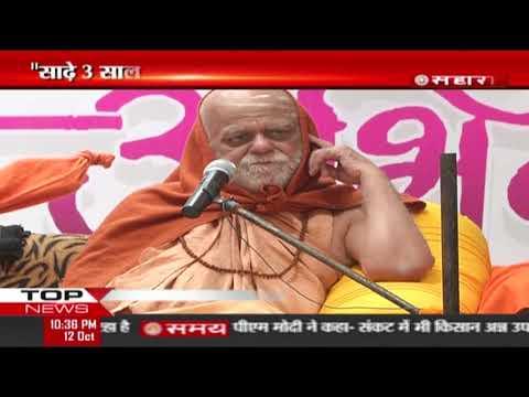 शंकराचार्या स्वामी निश्चलानंद सरस्वती जी द्वारा दो दिवसीय 'धर्म संसद' का आयोजन…