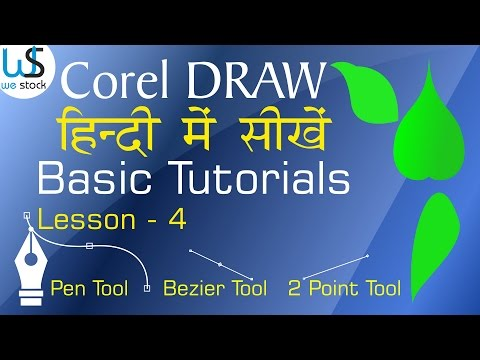 Coreldraw Basic Tutorials In Hindi - Lesson 4 I Learn & Draw With Bezier & Pen Tool Of Coreldraw