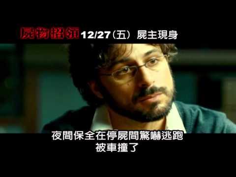 20131227 屍物招領預告 懸疑篇