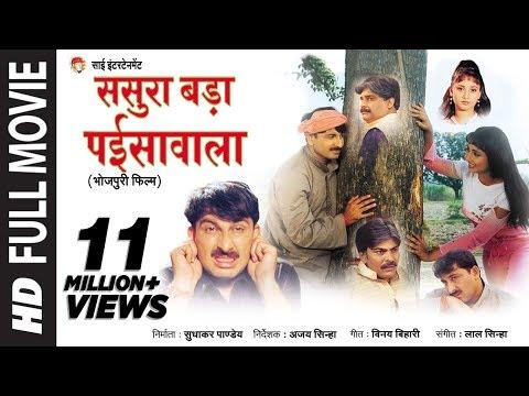 Video Sasura Bada Paisawala - [ Superhit Bhojpuri Full Movie ] download in MP3, 3GP, MP4, WEBM, AVI, FLV January 2017