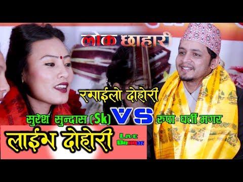 (लैजाउ मलाई सोचदिन अरु सुनको सीक्री लाउदिन म बरु Lok Chhahari Sk Sudash Vs Rupa Garti Magar - Duration: 33 minutes.)