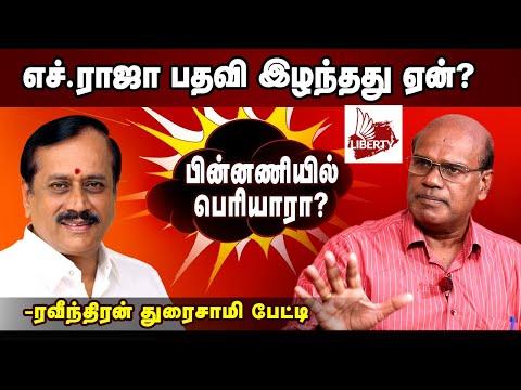பாஜகவில்உருளும்தலைகள்! -ரவீந்திரன் துரைசாமி பேட்டி   BJP   2021 Election   H Raja