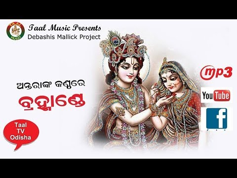 Video BRAMANDE//SINGER ANTARA CHAKRABARTY//PRODUCE DEBASHIS MALLICK download in MP3, 3GP, MP4, WEBM, AVI, FLV January 2017