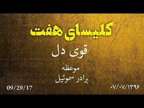 کلیسای هفت  با موعظه برادر سموئیل با موضوع : قوی دل