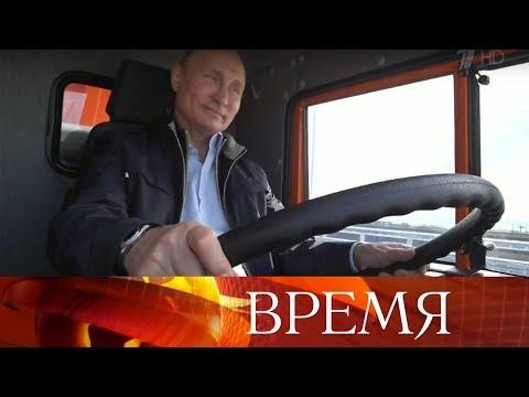 Владимир Путин поздравил строителей с открытием автомобильной части моста через Керченский пролив. - DomaVideo.Ru