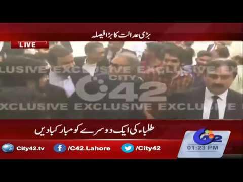 لاہور ہائیکورٹ نے بی زیڈ یو لاہور کیمپس کے حق میں بڑا فیصلہ سنا دیا