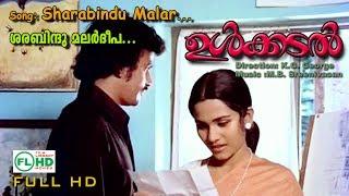 Song : Sarabindhu malar deepaMovie : UlkadalLyrics : O N VMusic : M.B.Sreenivasansigers :Jayachandran  SalmaDirection : K.G.GeorgeS U B S C R I B Ehttps://www.youtube.com/channel/UCPKJnVrqHvxbQJkzgO71C7A?sub_confirmation=1