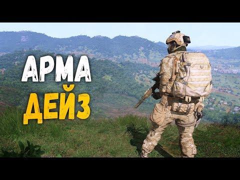 🔴 DayZ + ArmA 3 СМОТРИМ НОВУЮ КАРТУ MALDEN (СУПЕРЧАТ)