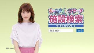 ホームメイト・リサーチ テレビCM 充実のカテゴリー編