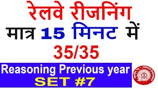 Tricks के साथ रेलवे Reasoning Previous year Question for Railway RPF/RPSF | ALP | Group D | SSC GD