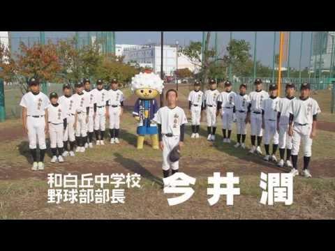 福岡市立和白丘中学校 野球部