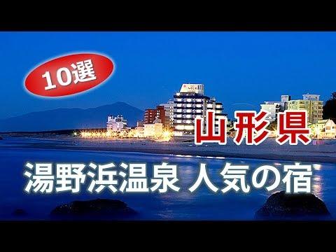 湯野浜温泉で人気の旅館・ホテル|山形旅行にオススメの宿