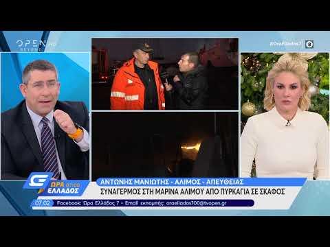 Video - Λήξη συναγερμού στη μαρίνα Αλίμου: Έσβησε η φωτιά (video)