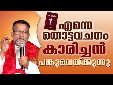 Fr KURIAN KARICKAL MSFS  എന്നെ തൊട്ട വചനം Episode 20  Inspiring Bible Quotes