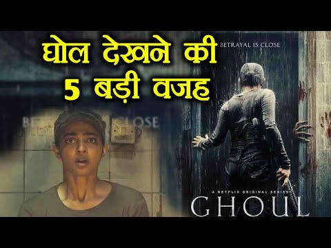 Video Netflix's Ghoul: 5 Reasons to watch Radhika Apte's Crime Horror series Ghoul | FilmiBeat download in MP3, 3GP, MP4, WEBM, AVI, FLV January 2017