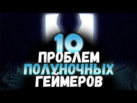 [ТОП] 10 проблем полуночных геймеров