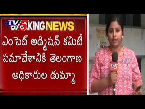Telangana Govt Skips Eamcet Admission Pannel Meeting TV5 News